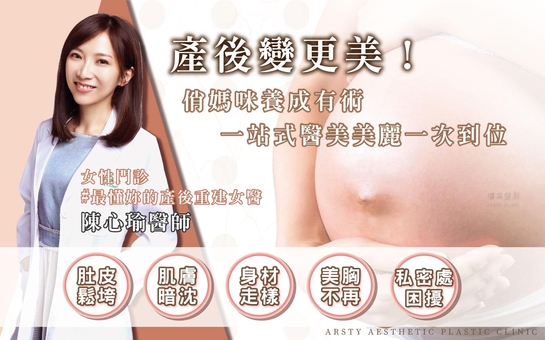 女性門診產後banner 3 1
