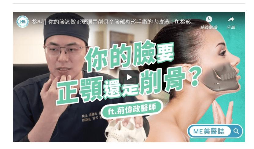 璞美荊醫師醫美誌採訪 5