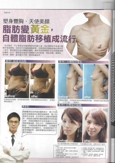 荊醫師媒體採訪 4