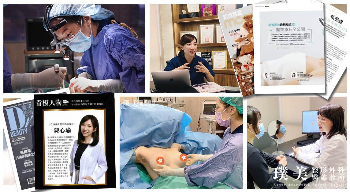 陳心瑜醫師專長自體脂肪隆乳及果凍矽膠隆乳手術