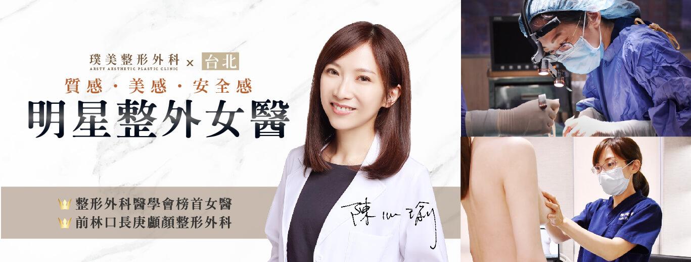 陳心瑜醫師全女醫護團隊1