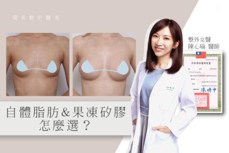 陳醫師觀點18_自體脂肪隆乳和果凍矽膠隆乳怎麼選
