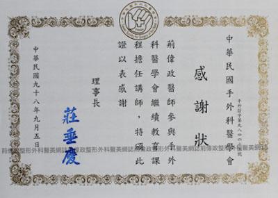 13荊偉政醫師證書5