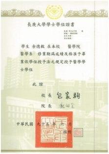 學士學位證書Yu