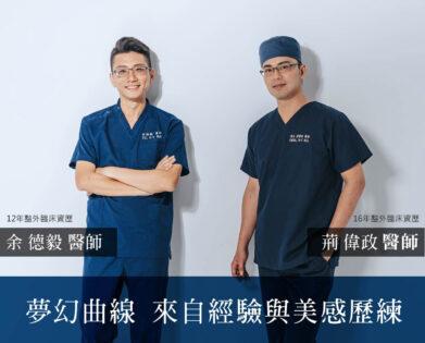 威塑醫師團隊