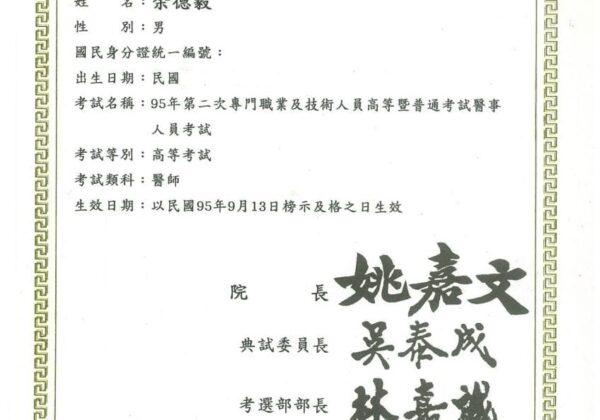 考試院及格證書Yu