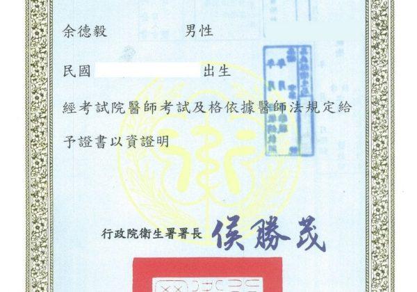 01醫師證書Yu