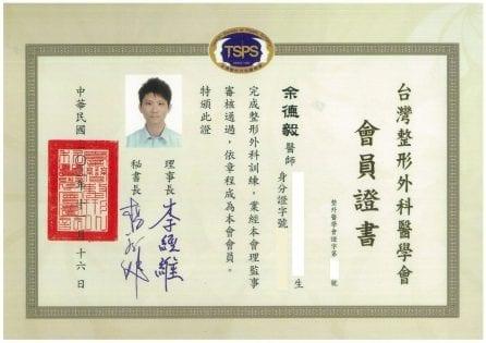 03整外會員證書Yu