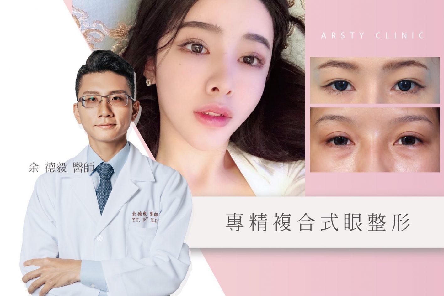 複合式眼整形 余醫師