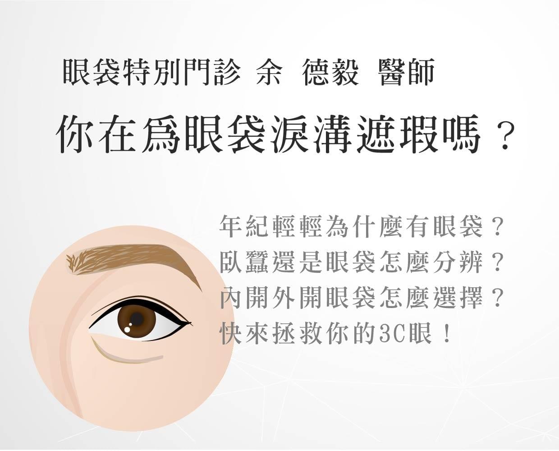 眼袋怎麼辦、眼袋術後、眼袋手術後遺症、眼袋PTT、台北眼袋薦