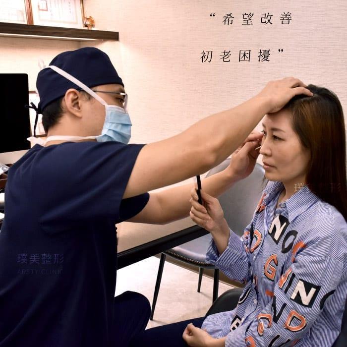 一站式五官改造提眉、內視鏡提眉、內視鏡微創提眉、荊偉政醫師、璞美整形、提眉療程、提眉恢復期、提眉消腫、提眉多久後恢復自然、提眉價錢、提眉失敗、提眉風險、提眉疤痕、提眉後遺症、ptt推薦、台北、推薦、眼整形權威、眼整形推薦、眼整形外科、雙眼皮手術費用、雙眼皮手術推薦、縫雙眼皮、訂書針雙眼皮、雙眼皮PTT、雙眼皮手術、雙眼皮價錢、雙眼皮失敗、雙眼皮風險、雙眼皮疤痕、結構式隆鼻、鼻整形、荊偉政醫師、隆鼻、璞美整形、隆鼻療程、隆鼻恢復期、隆鼻消腫、隆鼻多久後恢復自然、價錢、失敗、風險、疤痕、後遺症