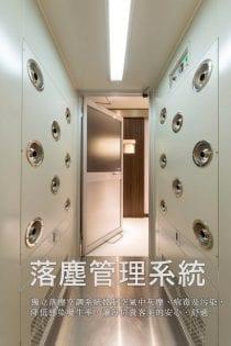 獨立落塵空調系統控制空氣中灰塵、病毒及污染,降低感染發生率,讓每位貴客美的安心、舒適。