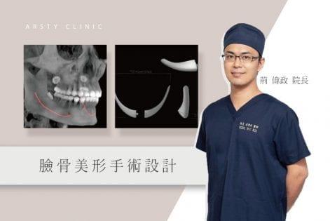 荊偉政醫師削骨手術設計