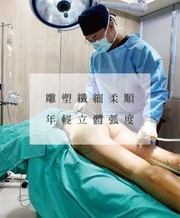 威塑抽脂手術立體弧度