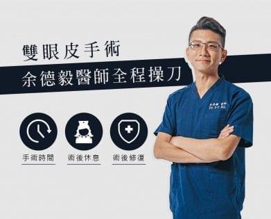 余醫師-余德毅-雙眼皮手術