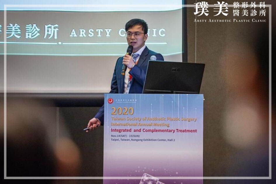 2020臺灣美容醫學會國際學術年會