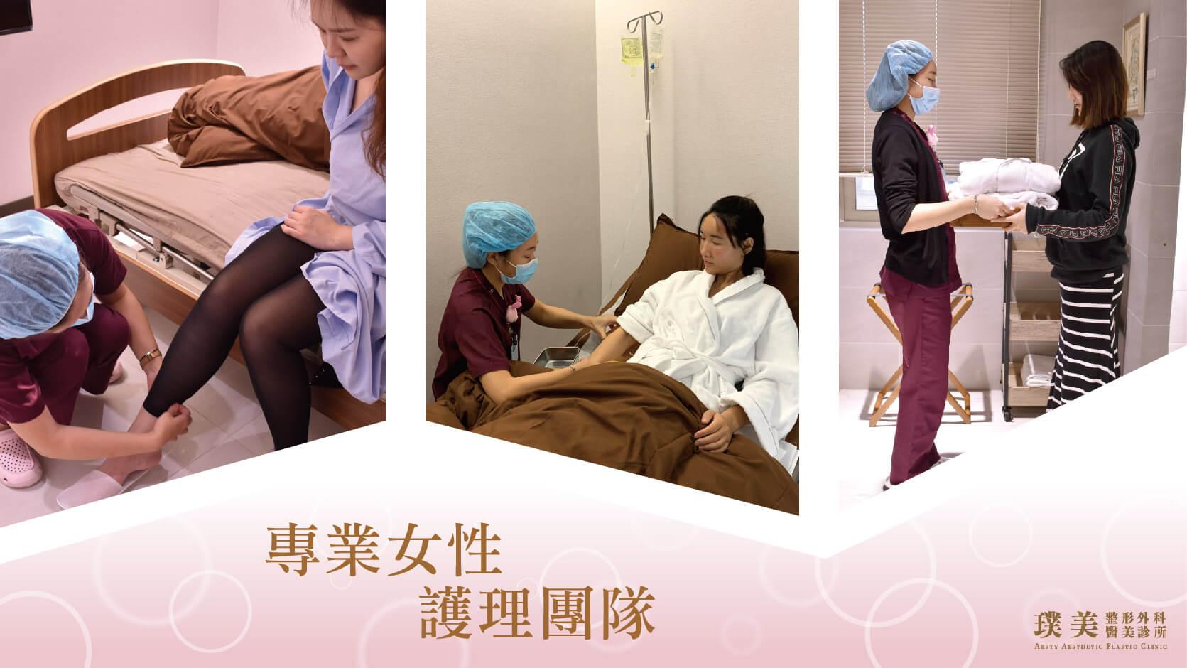 專業女性 護理團隊2