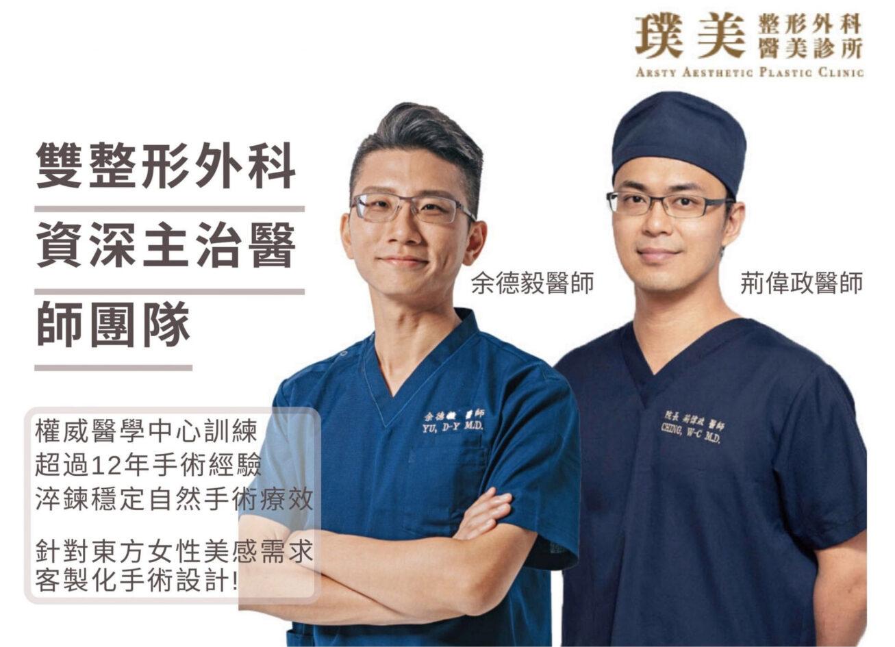 荊醫師、余醫師雙整形外科資深主治醫師團隊banner
