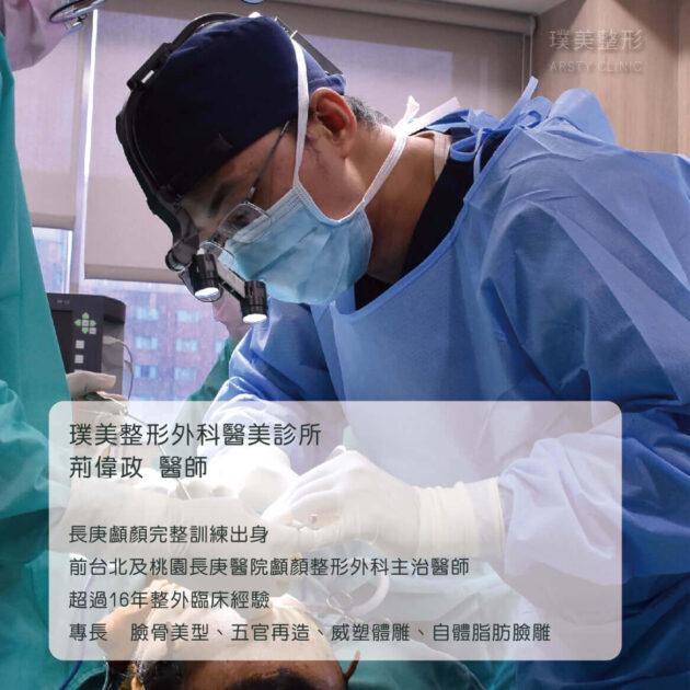 荊醫師執行正顎削骨手術畫面