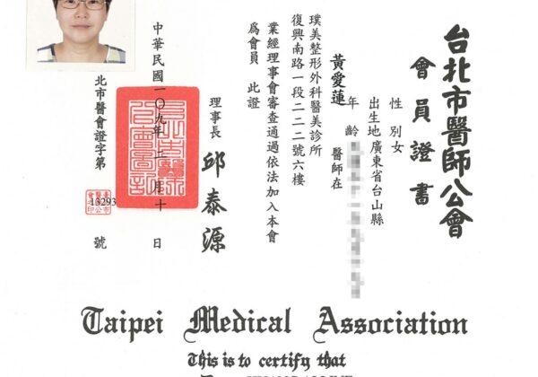 黃愛蓮-醫師公會會員證書-web