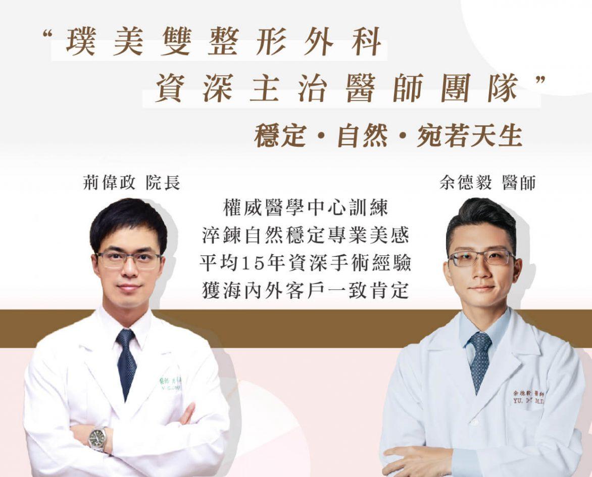 荊醫師余醫師banner