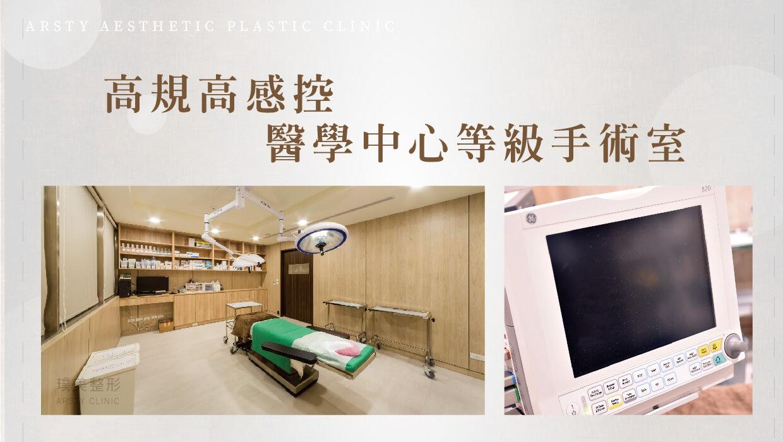 璞美醫學中心等級手術室
