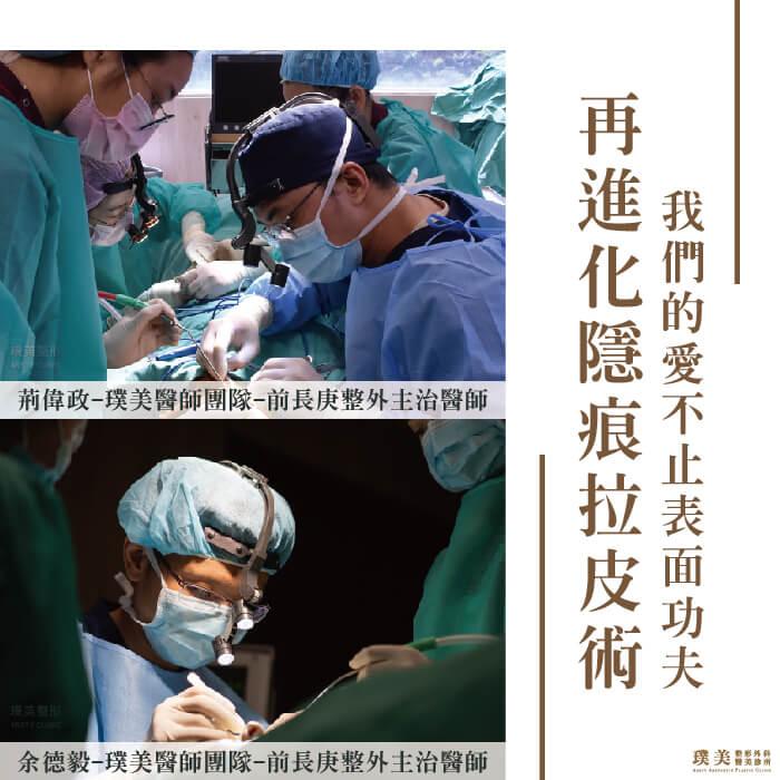 隱痕拉皮手術醫師圖