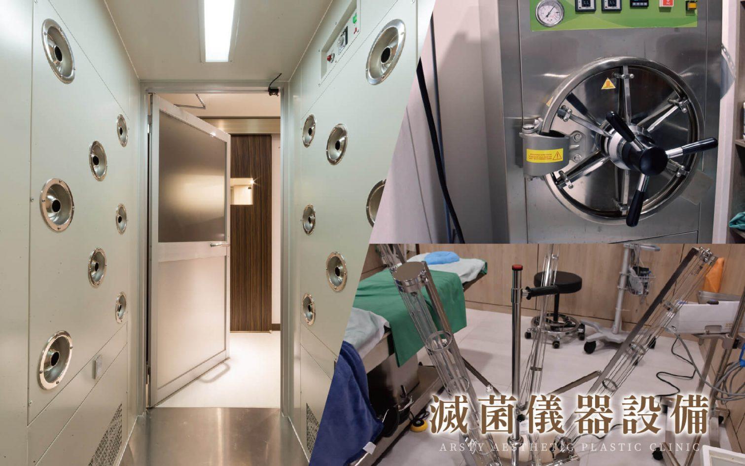 璞美防疫滅菌儀器設備