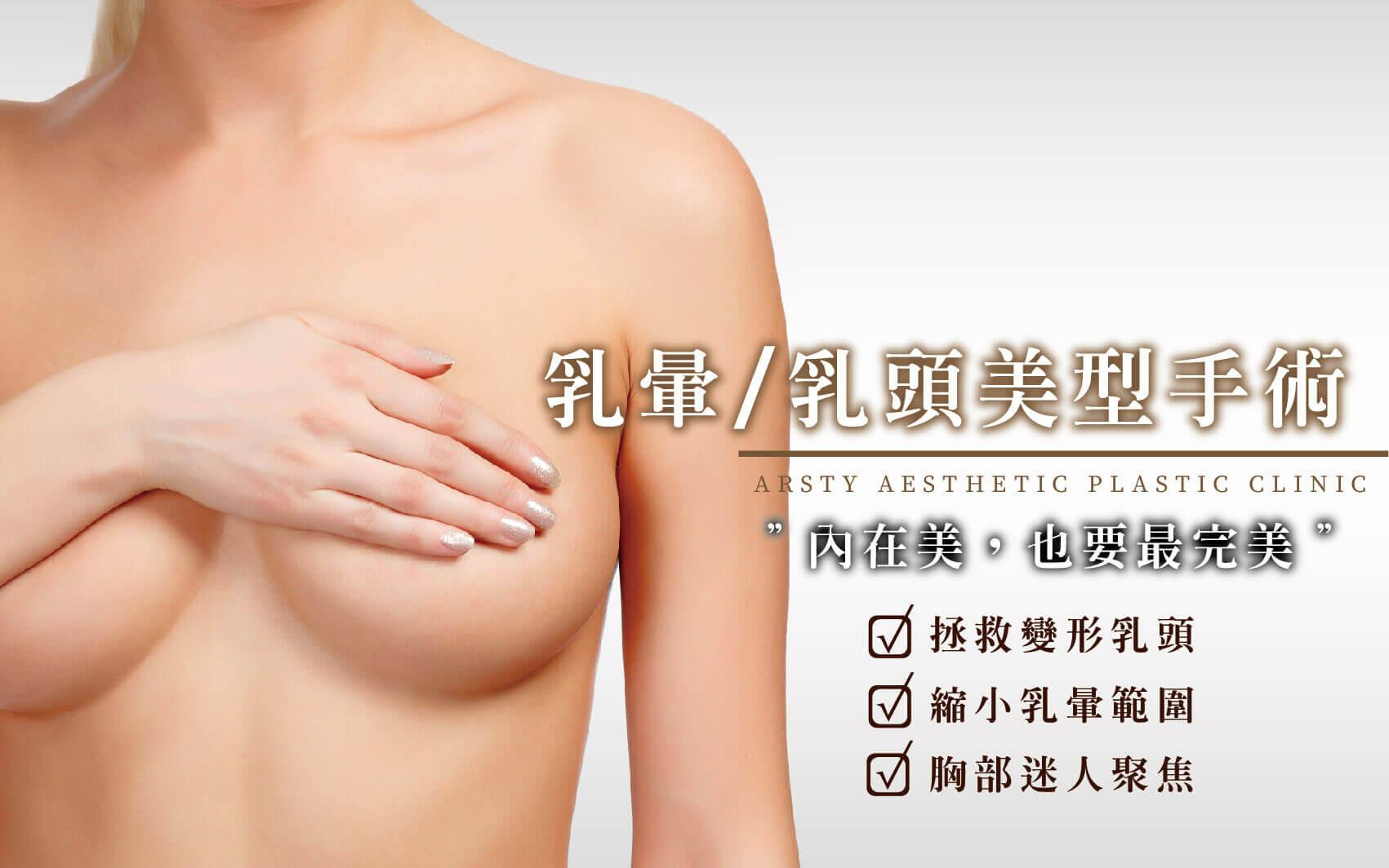 乳暈-乳頭美型手術