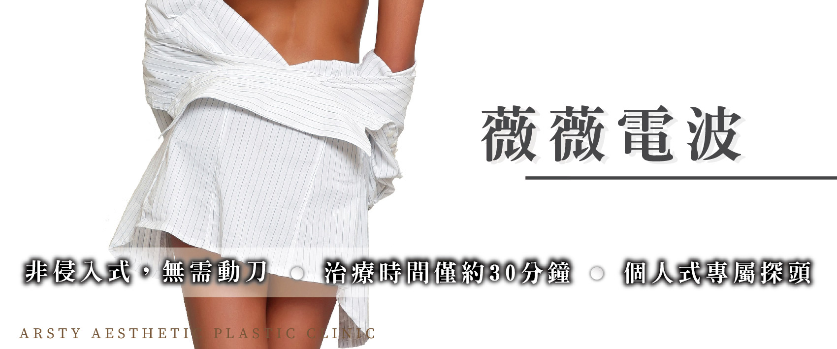 薇薇電波Banner