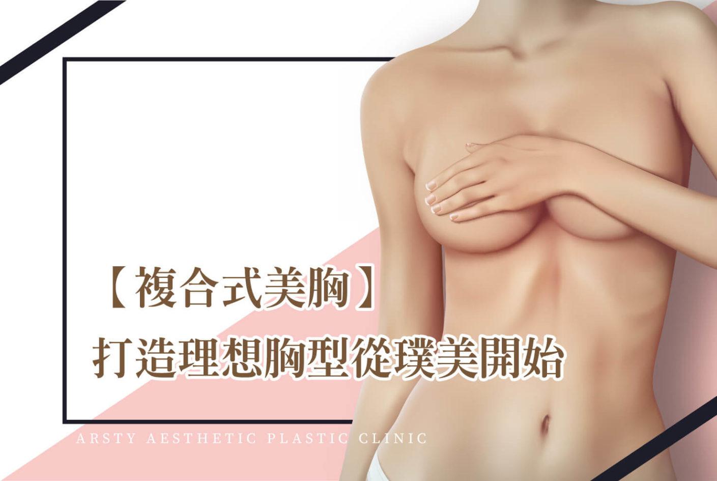 醫學新知打造理想胸型首圖