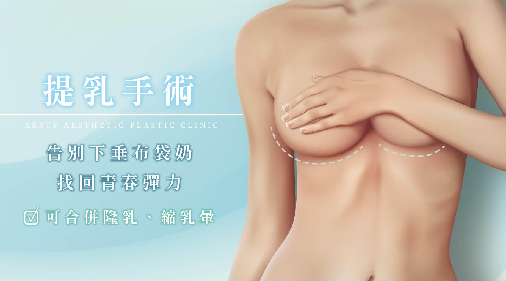提乳手術Banner