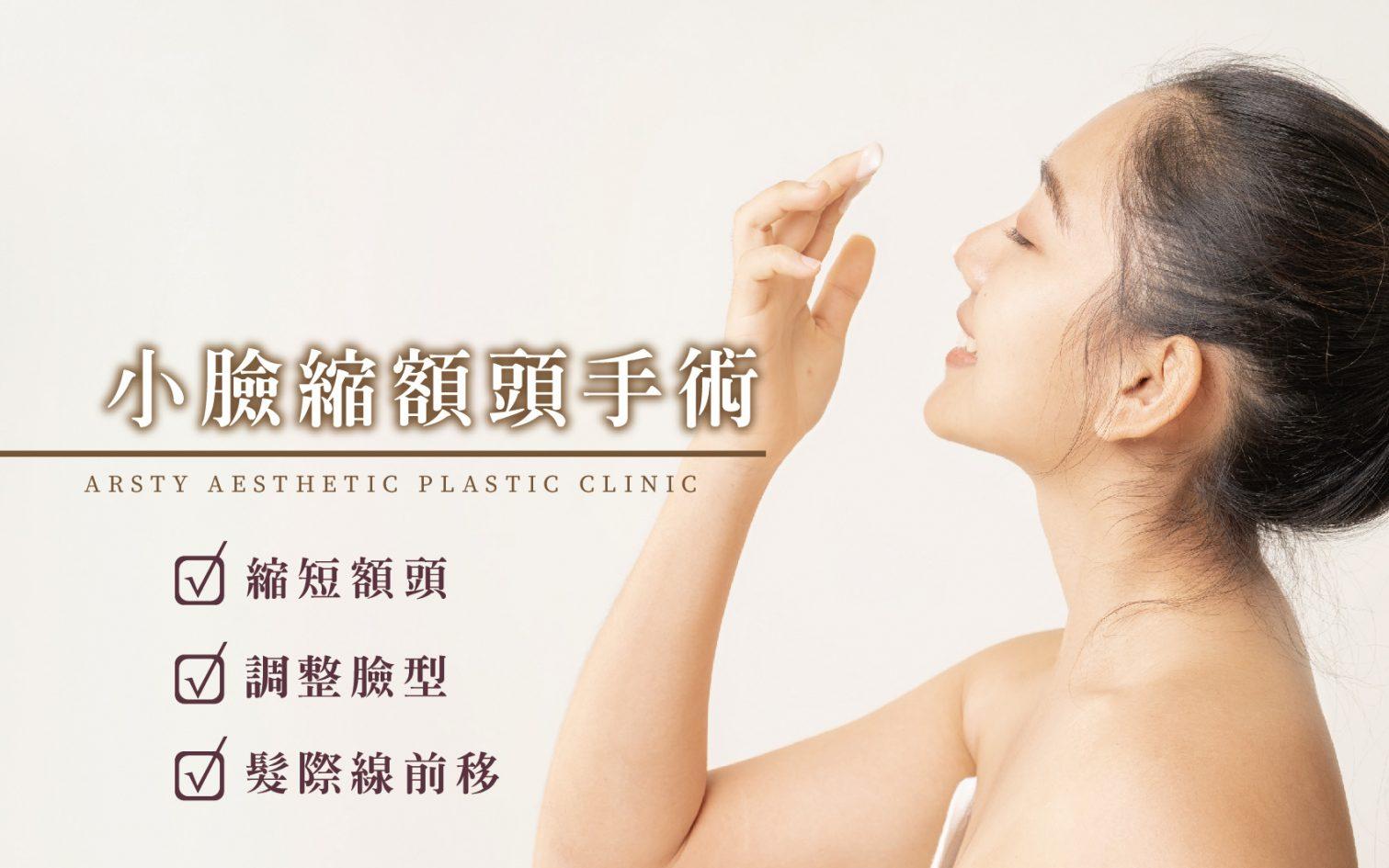 縮額頭手術Banner