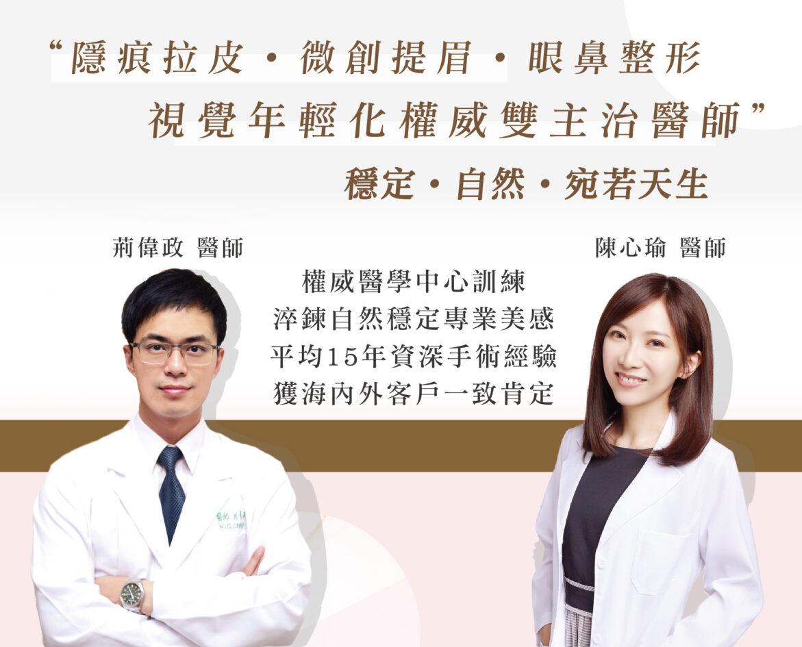 隱痕拉皮專家荊偉政醫師及陳心瑜醫師