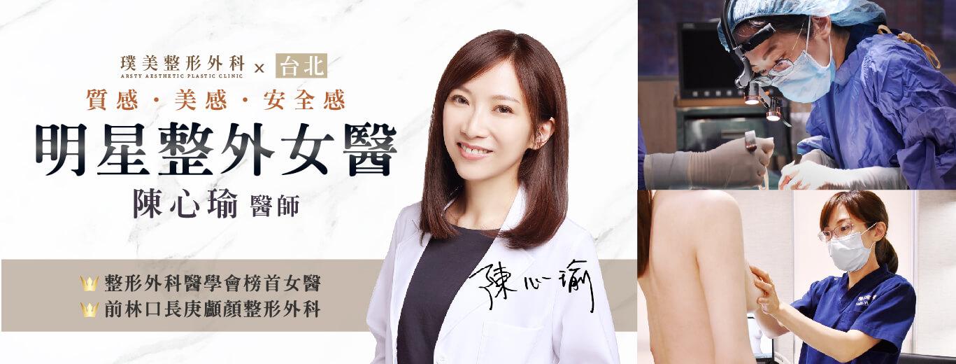 陳醫師拼圖 明星整外女醫 FB 820x312 1