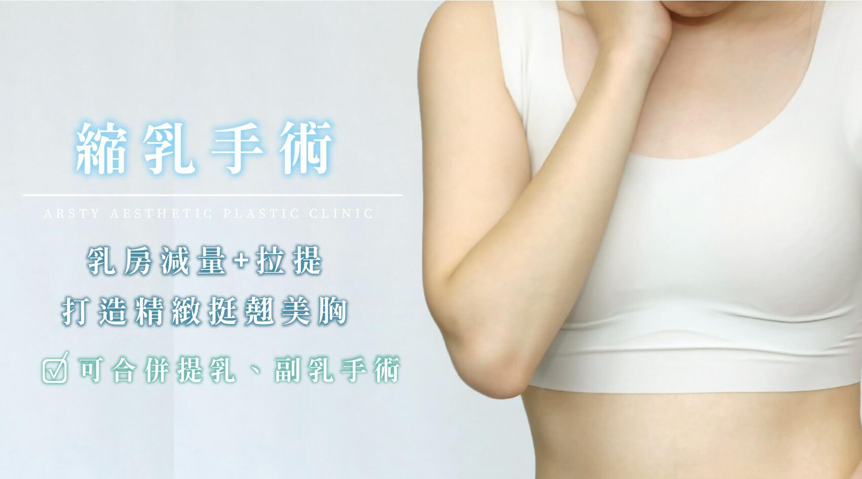 縮乳手術Banner