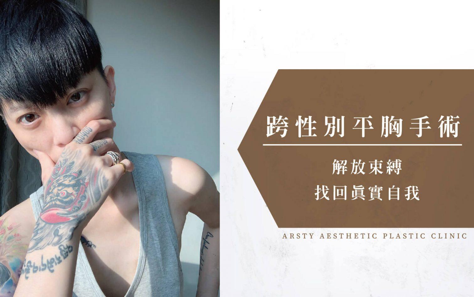 跨性別平胸手術Banner 01