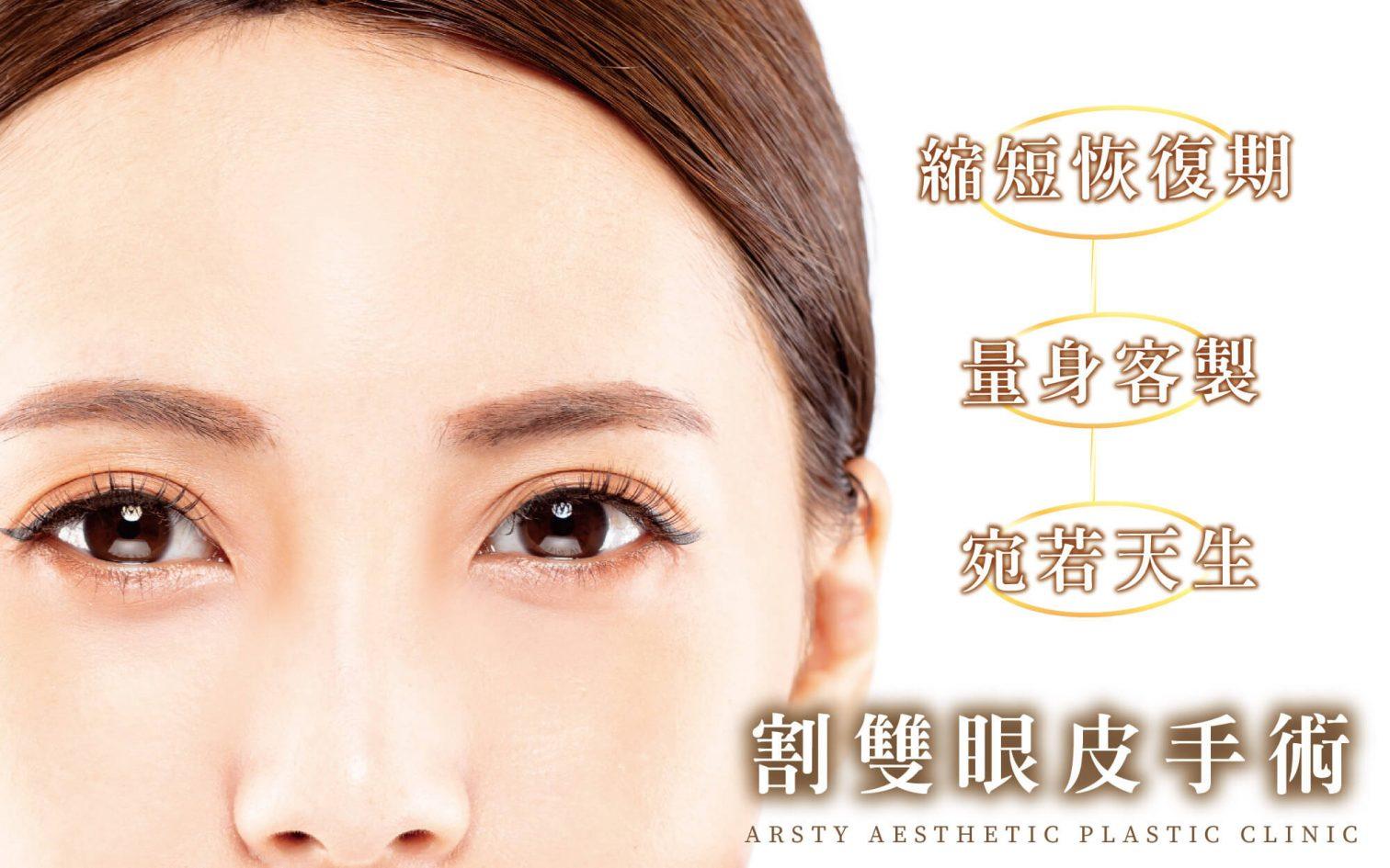 雙眼皮手術Banner