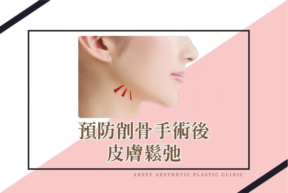 醫學新知封面 預防削骨手術後皮膚鬆弛