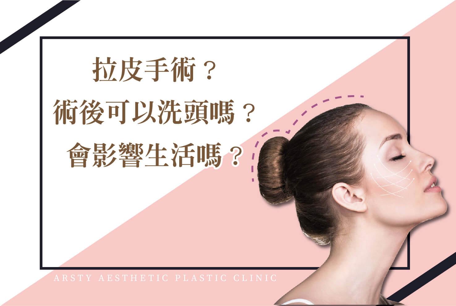 拉皮術後可以洗頭嗎