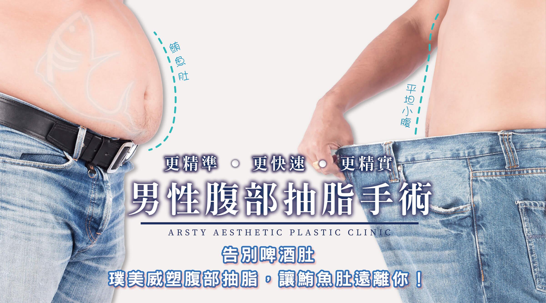 男性抽脂Banner 璞美男性腹部抽脂手術