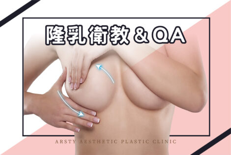 隆乳手術後按摩