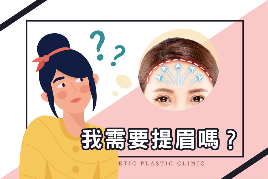 上半臉老化需要提眉嗎