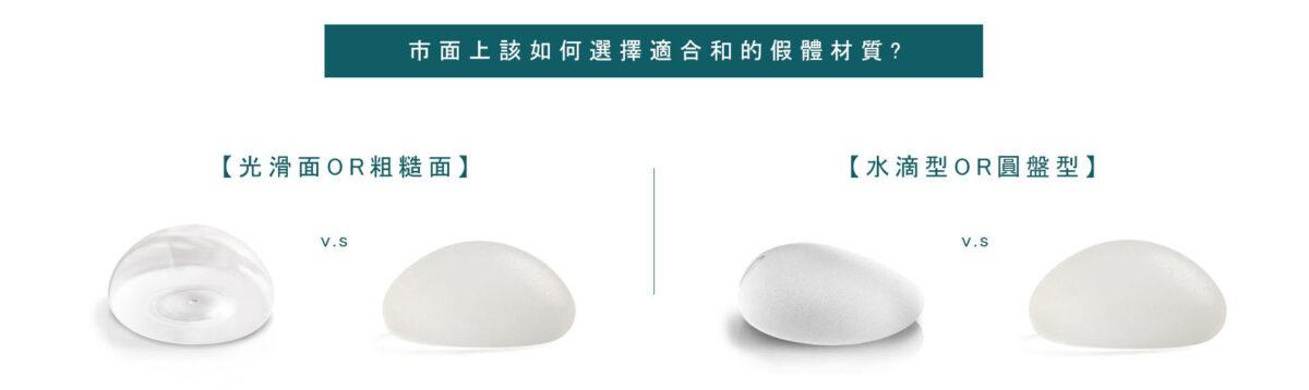 香榭柔滴乳房植入物該如何選擇假體材質