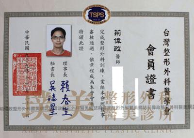 4台灣整形外科醫學會會員證書