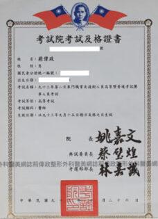7整形外科專科醫師證書直式