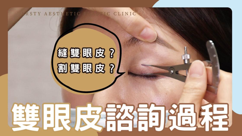 Youtube影片封面 02模擬雙眼皮諮詢
