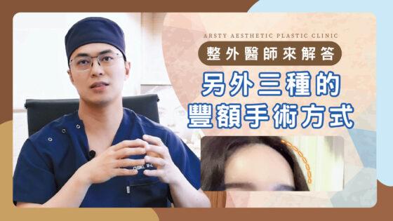 Youtube影片封面 15豐額手術的其他方式