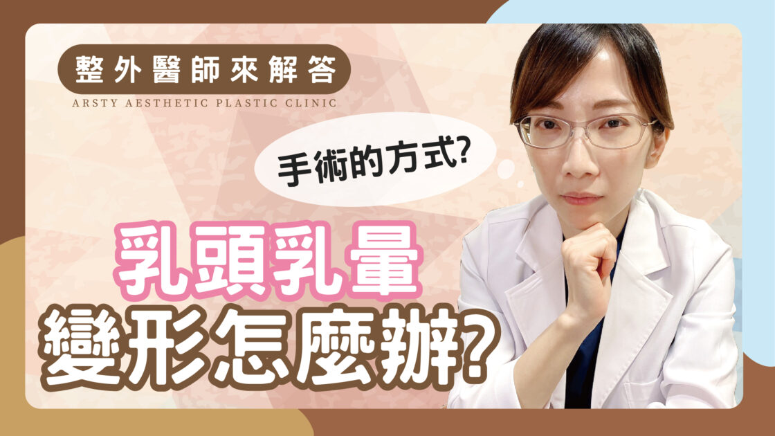 【整外醫師來解答】哺乳後的隱藏困擾,乳頭乳暈變形怎麼辦