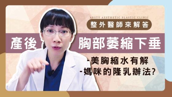【整外醫師來解答】陳心瑜醫師解說產後胸部萎縮下垂原因及適合媽咪的隆乳方式